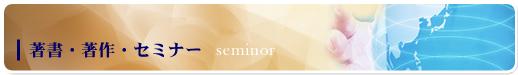 営業改革 セミナー 経営コンサルタント 売り上げアップ 営業システム 営業管理 ビジネス誌寄稿