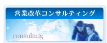 営業コンサルタント 研修 支援 経営者 セミナー アイ・エス・ジーコンサルティング